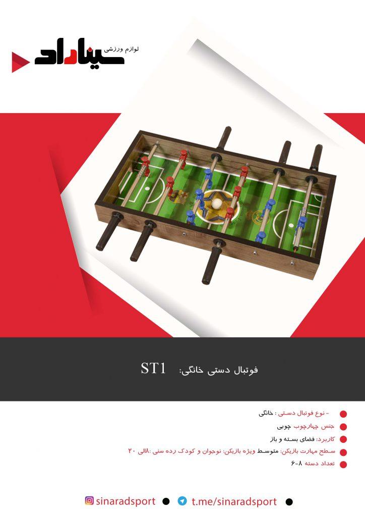 فوتبال دستی خانگی کوچک