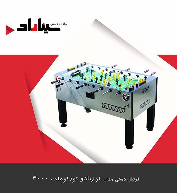 مرکز فروش فوتبال دستی در اصفهان