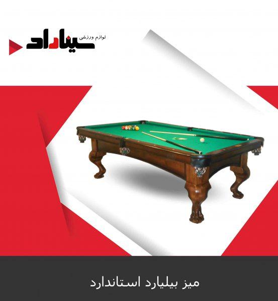 سایت خرید و فروش میز بیلیارد