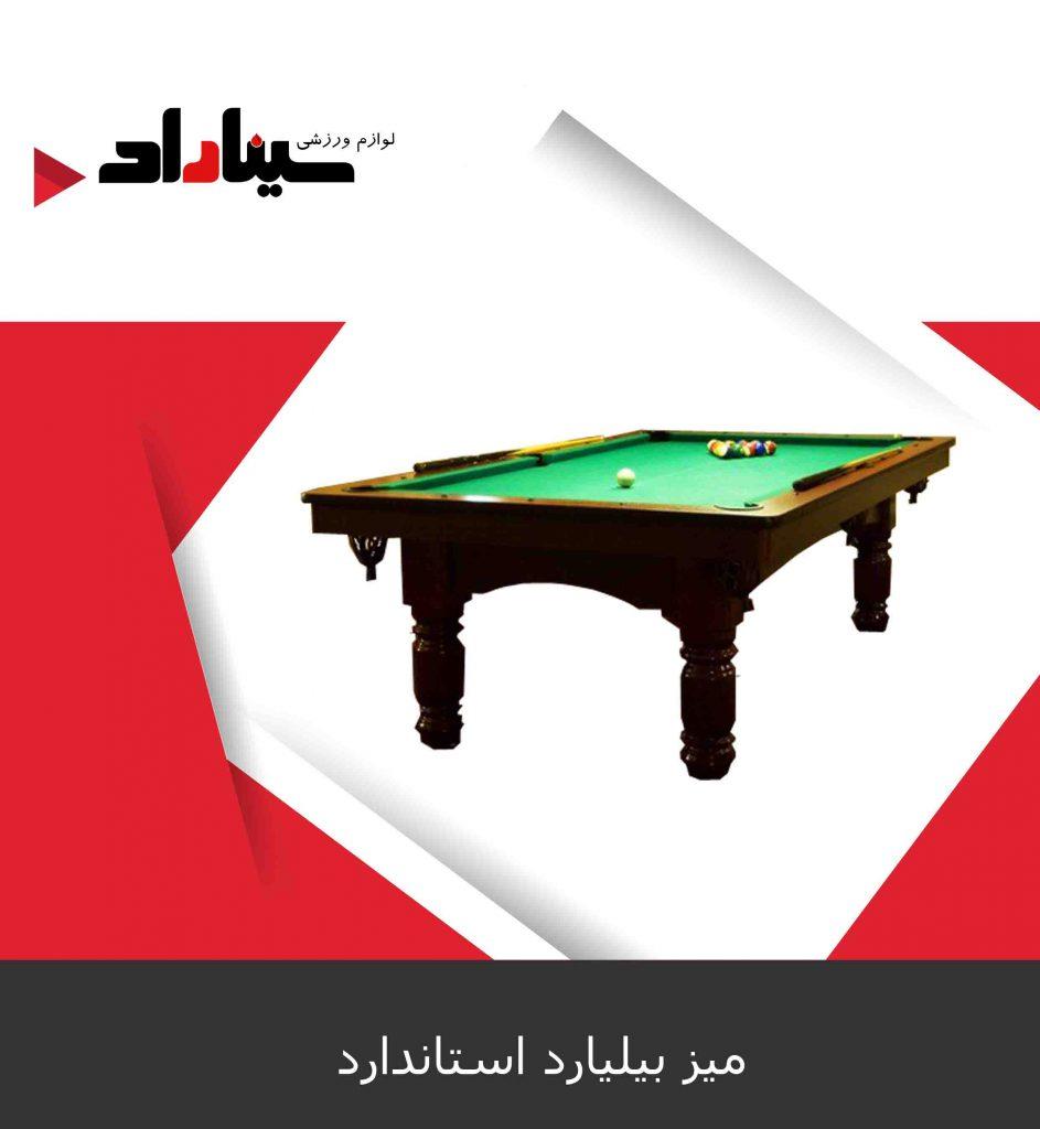 میز بیلیارد دست دوم شیراز